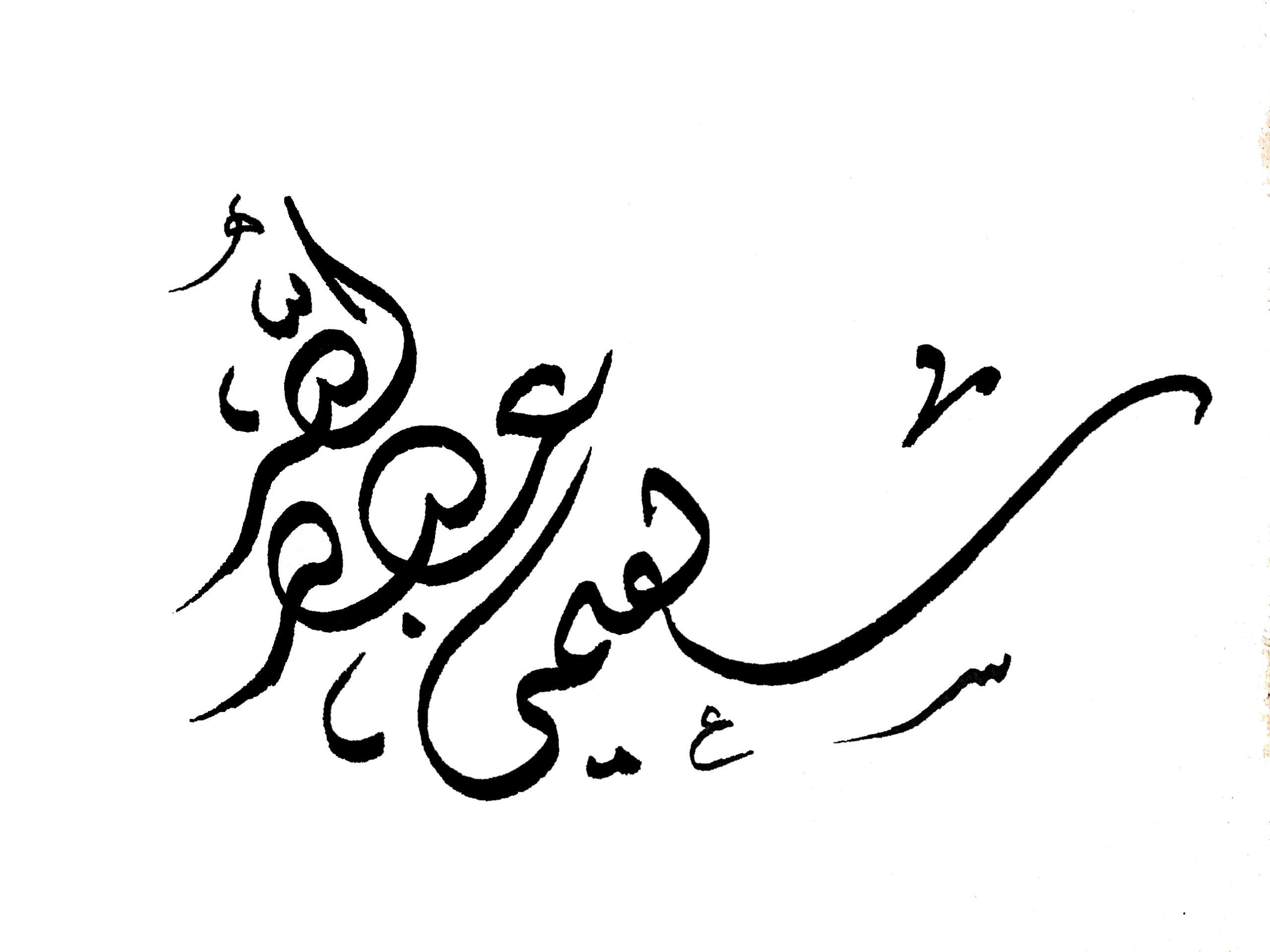 suhaimi logo
